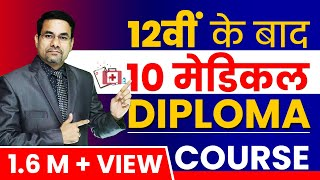 10 Medical DIPLOMA COURSES after 12th | Medical Courses after 12th | Medical diploma course 12th
