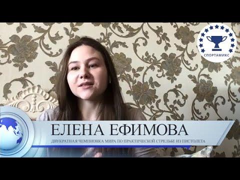 Двукратная чемпионка Европы и мира по практической стрельбе из пистолета Елена Ефимова о Спортамиксе