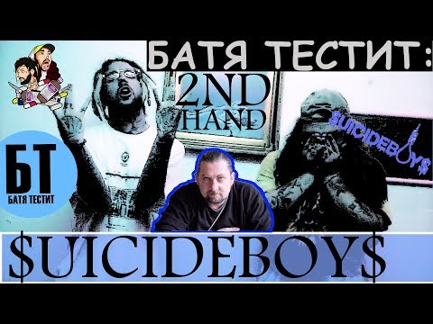 "Батя смотрит ""$UICIDEBOY$ - 2ND HAND"" 