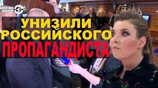 В ПАСЕ унизили пропагандистов Кремля