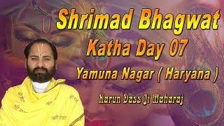 Shri Bhaktmaal Katha Day 07 || Yamuna Nagar ( Haryana )14-04-2015 #Swami Karun Dass Ji