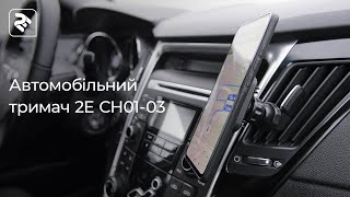 Автомобільний тримач 2E CH0103