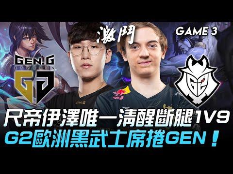GEN vs G2 Game 3 尺帝伊澤唯一清醒斷腿1V9 G2歐洲黑武士席捲GEN
