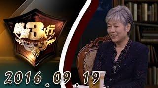 【完整版】20160919 锵锵三人行 李玫瑾谈甘肃白银连环杀人案