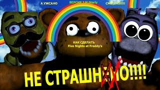 Как сделать Five Nights At Freddy