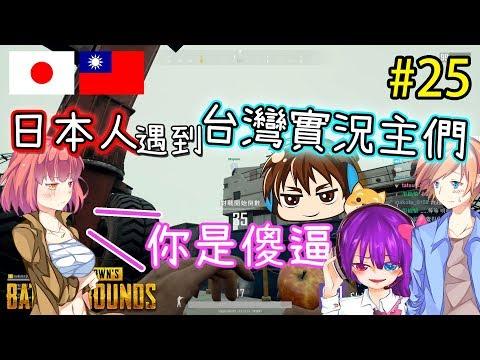 #25《台日日常PUBG》日本人遇到台灣實況主們?!這對話能播嗎?