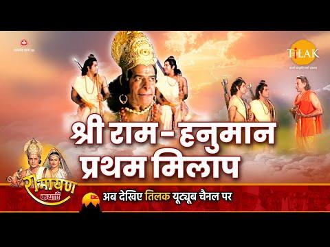 रामायण कथा - भगवान श्री राम और हनुमान जी का प्रथम मिलाप