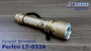 Фонарь PERFEO LT-033-A