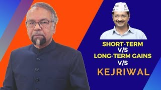 Short-Term v/s Long-Term Gains v/s Kejriwal