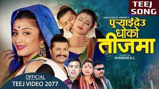 New Teej Song 2077/2020 | पुर्याईदेउ धोको तीजमा | Puryaideu Dhoko Teejama | Surya Khadka & Rina Kc