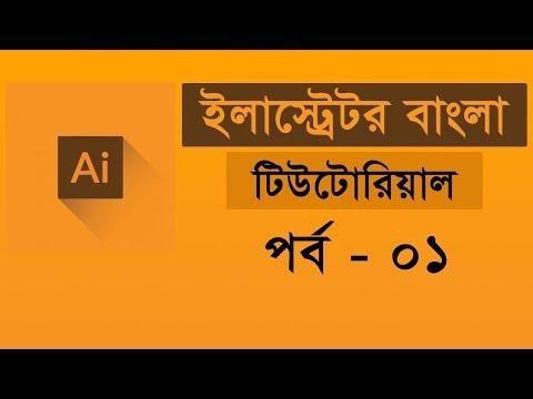 Adobe Illustrator CC Tutorial   introducing Illustrator   Illustrator Bangla Tutorial - Class #01
