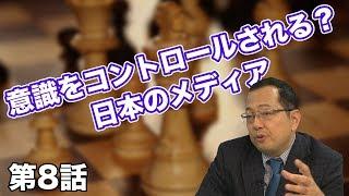 第08話 意識をコントロールされる?日本のメディア
