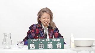 AKB48チームK所属島田晴香HarukaShimada