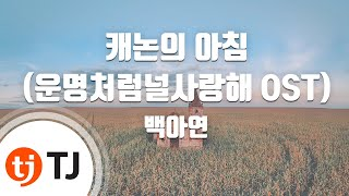 Morning Of Canon 캐논의아침(운명처럼널사랑해OST)_A Yeon Baek 백아연_TJ노래방 (Karaoke/lyrics/romanization/KOREAN)