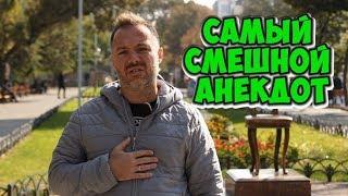 Анекдот дня! Самые смешные анекдоты из Одессы про мужчин и рыбалку!