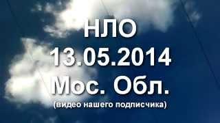 НЛО 13.05.2014 Московская область HQ // UFO sighting in Russia 13.05.2014. Целая куча НЛО!