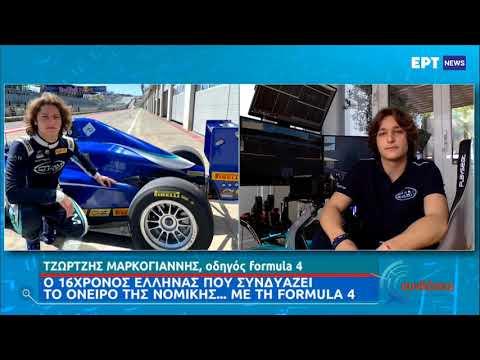 16χρονος Έλληνας οδηγός στην Formula 4 περιγράφει πώς είναι να οδηγείς μονοθέσιο στη Μόντσα
