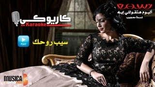 تحميل اغاني Nesma Mahgoub - Seeb Rohak Karaoke / نسمة محجوب - سيب روحك كاريوكي MP3