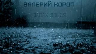 Христианская Музыка || Валерий Короп - Альбом: Запах дождя || Христианские песни