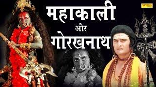 Mahakali Aur Gorakhnath Ki Jang | Anshu Rana, Balram Sharma, Vivek Tank | New Hindi Devotional 2019
