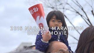 HD《報告編》18thNaganoMarathon 長野マラソン2016