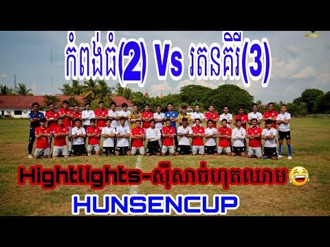 កំពង់ធំ(2)Vsរតនគិរី(3) Hightlights-សីុសាច់ហុតឈាម😂/HUNSEN CUP