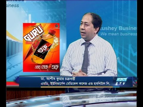Ekushey Business || ডা. আশীষ কুমার চক্রবর্তী || 23 October 2019 || ETV Business