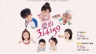 吳思賢 Ben Wu-愛你剛剛好 [愛的3 14159] OST Dramma [Love 3 14159]