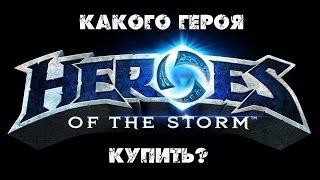 Какого героя купить в Heroes of the Storm? [#HotS_by_FearzAN]