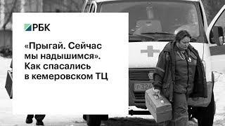 Как спасались в кемеровском ТЦ