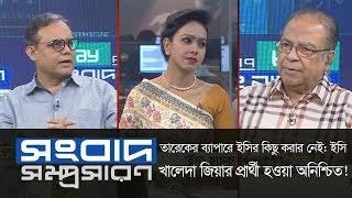 তারেকের ব্যাপারে ইসির কিছু করার নেই: ইসি। খালেদা জিয়ার প্রার্থী হওয়া অনিশ্চিত!     DBC NEWS 19/11/18