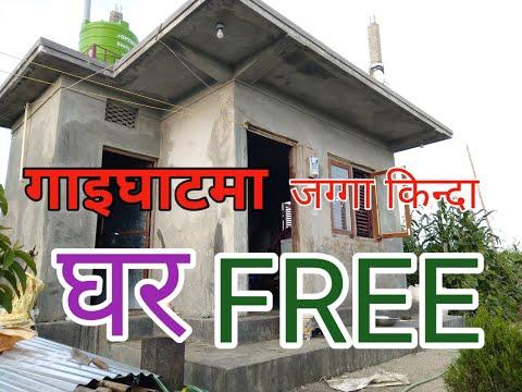 Gaighatमा जग्गा खरिद गर्दा  घर FREE/13 धुर नम्बरी जग्गा/27 Feet त्रियुगा Ringroad/मात्र १६ लाखमा