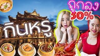 วิธีกินหรูจ่ายได้ถูก | ฉลองวันแม่ในงบ | บุฟเฟ่ต์อาหารจีนสุดหรู #GUZJUNGJIRAA