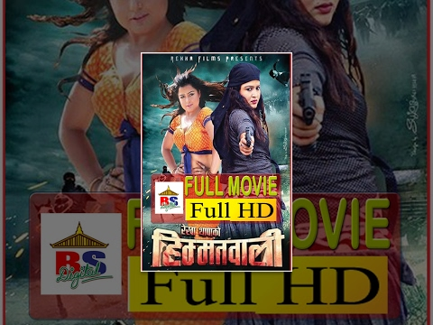 Himmatwali | Nepali Movie