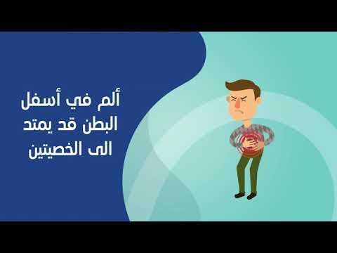 أعراض التهاب البروستاتا - فيديو