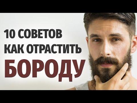 Советы как ухаживать за БОРОДОЙ и как отрастить бороду. Все про уход за бородой