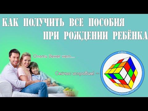 Как получить все пособия на ребёнка/ Ссылка, как получить пособие для ИП, в описании.