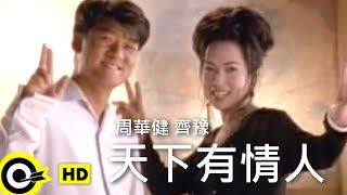 周華健 Wakin Chau&齊豫 Chyi Yu【天下有情人】Official Music Video