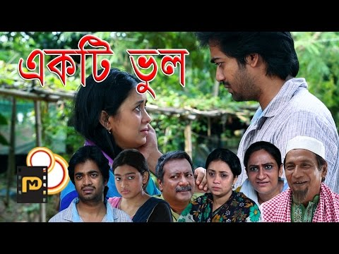 bangla natok ekti bhul একটি ভুল full hd 10