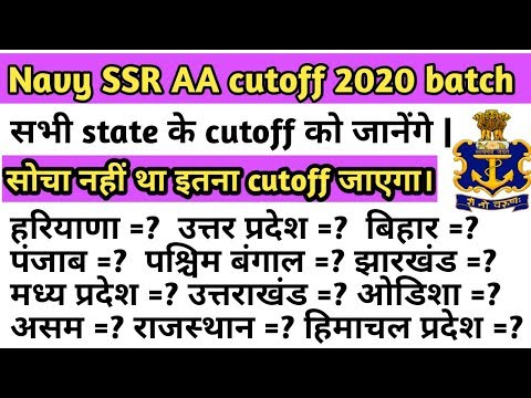 Indian Navy SSR AA exam results state wise cutoff | Navy SSR state wise cutoff 2020 |