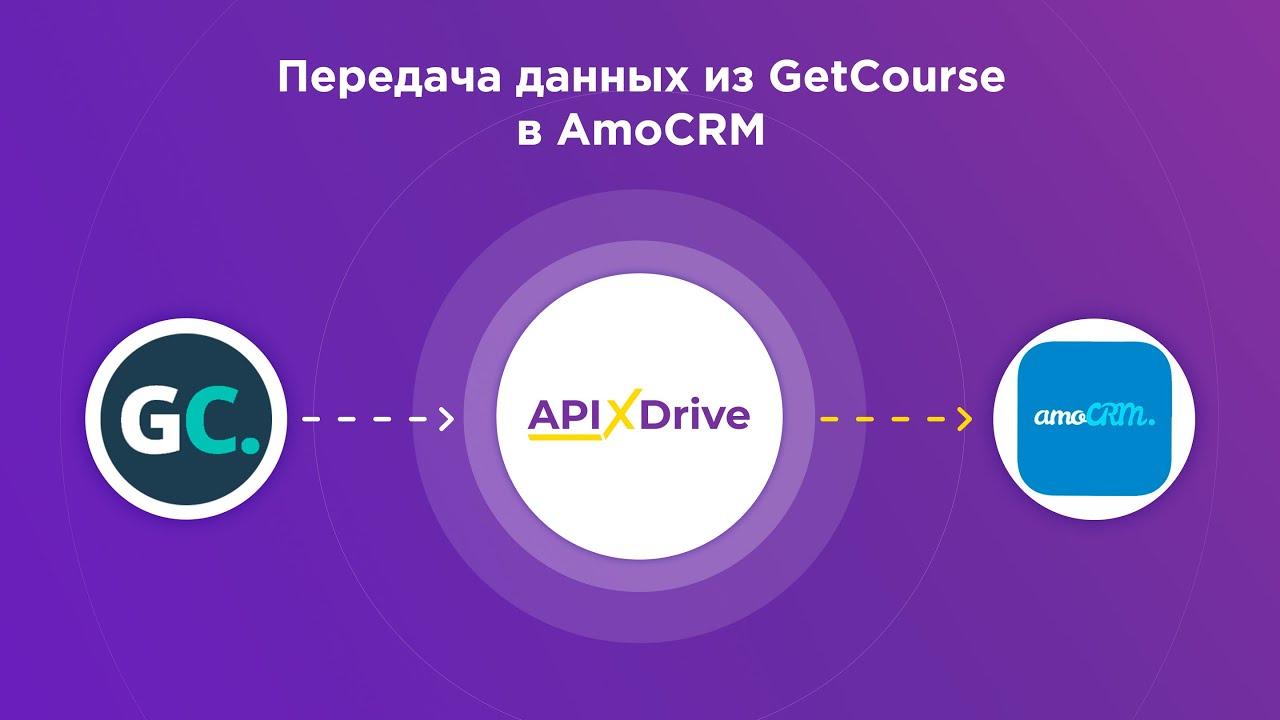 Как настроить выгрузку данных из GetCourse в виде сделок в AmoCRM?