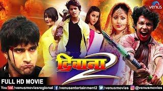 Deewana 2    Bhojpuri Full Movie   Rishabh Kashyap, Shikha Mishra   Superhit Bhojpuri Action Movie