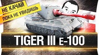 Tiger III e-100 - Теперь по взрослому!