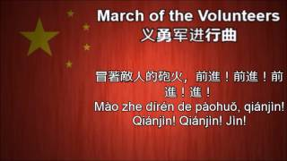 Chinese National Anthem - March of the Volunteers (Nightcore Style With Lyrics)