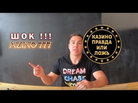 ШОК! Тест  АЗИНО 777  НА РЕАЛЬНЫЕ ДЕНЬГИ  В ИГРОВЫЕ АВТОМАТЫ