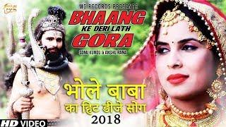 Bhang Ke deri Lath Gora | Ranvir Kundu | Haryanvi Dj Song 2018 | Bhaang Ragad Ke Hit Song 2018