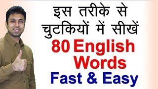 अंग्रेज़ी सीखने का तरीका   How to Learn English Fast   Awal