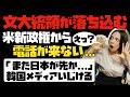 【悲報】韓国・文大統領、米新政権からの電話が来ない...。「また、日本に先を越された...」と、韓国メディアいじける。