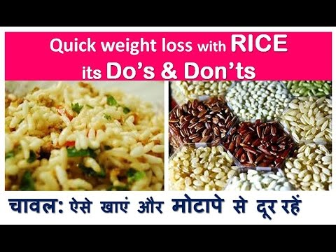 Rice से चर्बी को घटाएँ just in 15 Days | Quick weightloss with RICE  & It's Do's n Don'ts