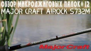 Major craft airock ar s702m